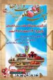 برگزاری بزرگترین نمایشگاه هفت سین توسط بانوی هنرمند رفسنجانی در لاهیجان