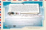 برگزاری سومین جشنواره فرهنگی ادبی«نامه ای به یک شهید»