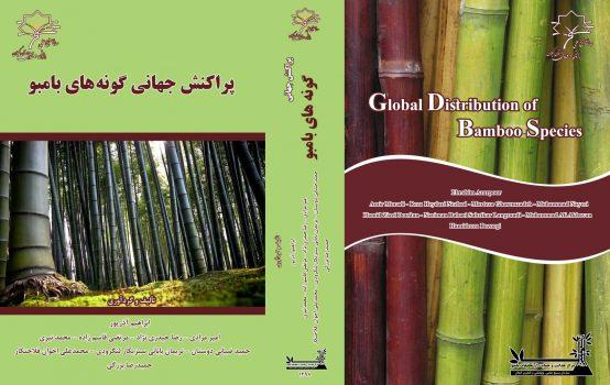 کتاب «پراکنش جهانی گونه های بامبو» منتشر شد