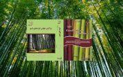 توزیع رایگان کتاب «پراکنش جهانی گونه های بامبو» در بین پژوهشگران گیلانی