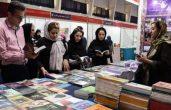 پانزدهمین نمایشگاه کتاب گیلان ۲۶ آبان آغاز میشود