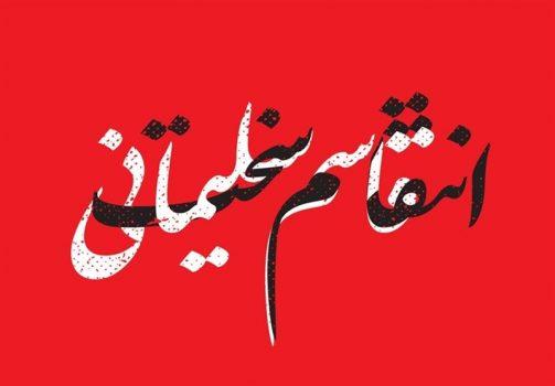 هر حرکت آمریکاییها با پاسخ شدید ایران روبهرو میشود