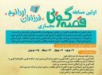 برگزاری اولین مسابقه قصه گویی مجازی فرزندان ایرانیم