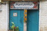 افتتاح آموزشگاه آزاد هنرهای تجسمی منظر در لاهیجان