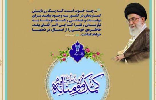 فراخوان رزمایش کمک مومنانه در ایام عزاداری امام حسین (ع)