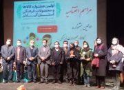 شکفتن «تی تی گل» در کالاهای فرهنگی گیلان
