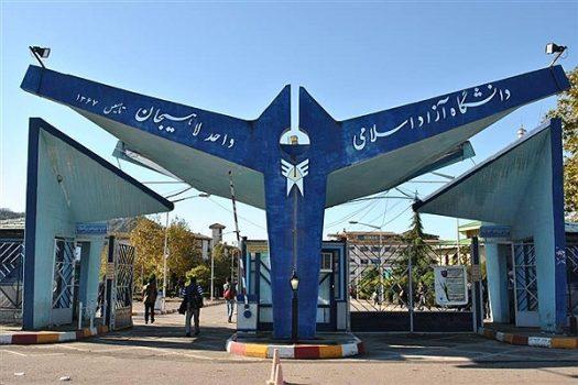 دانشگاه آزاد اسلامی واحد لاهیجان دارای مرکز تحقیقات و مطالعات بافتهای تاریخی شد