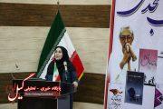اختتامیه اولین دوره جایزه ادبی بیژن نجدی در شهرستان لاهیجان برگزار شد