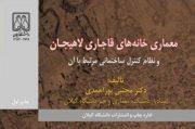 تألیف کتاب معماری خانه های قاجاری لاهیجان