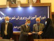 تجلیل از اعضای شورای آموزش و پرورش شهرستان لاهیجان