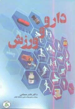 تألیف کتاب «دارو و ورزش» توسط عضو هیأت علمی دانشگاه گیلان
